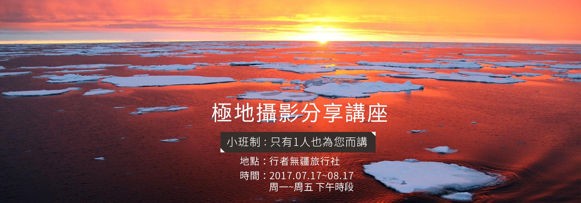 極地攝影講座