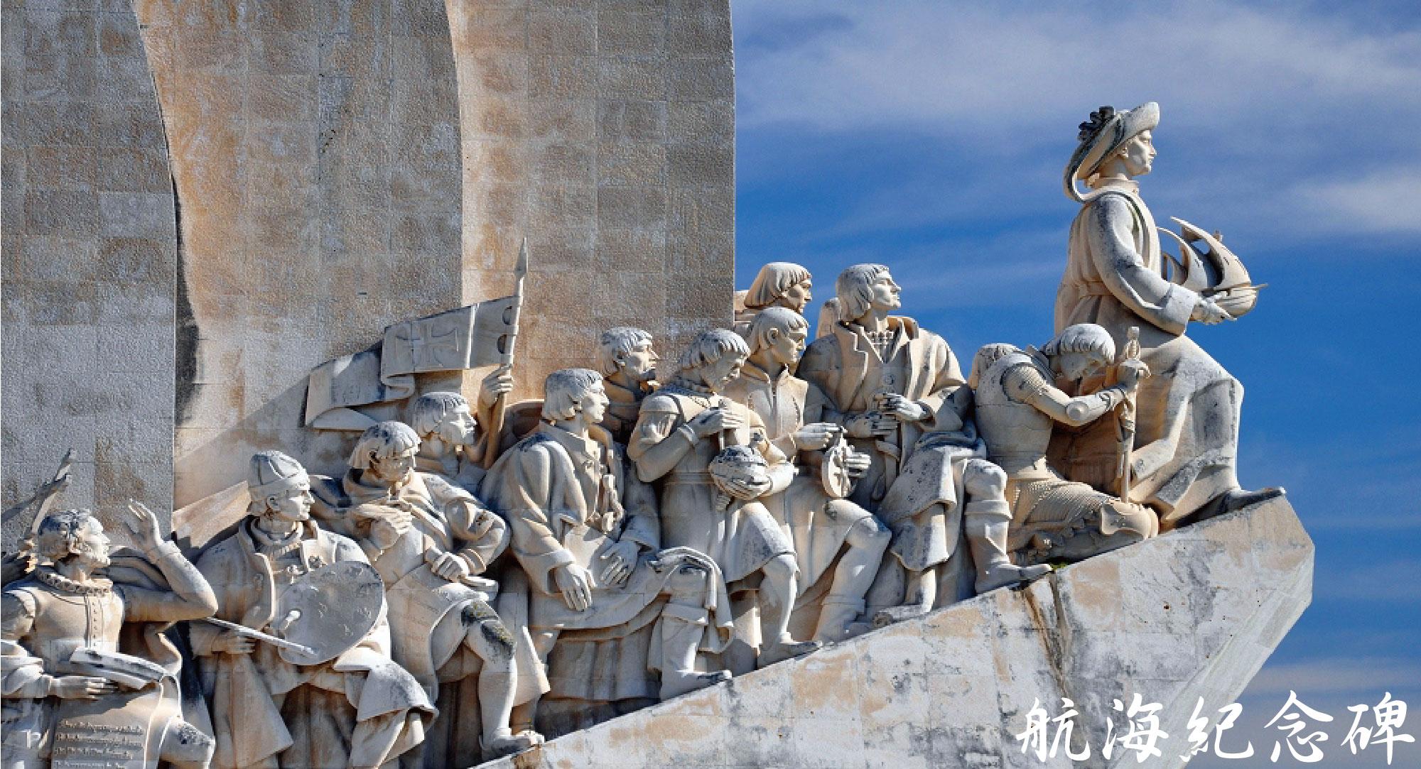 里斯本航海紀念碑