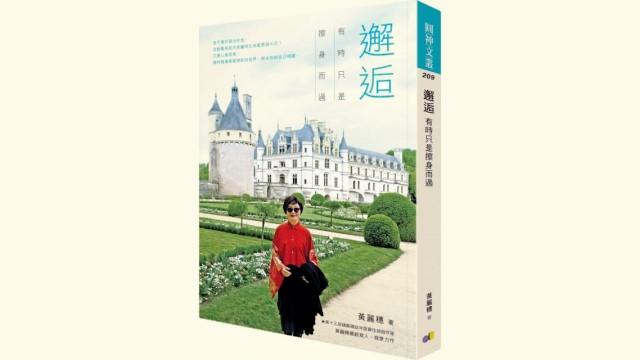 台灣知名旅遊作家:黃麗穗老師