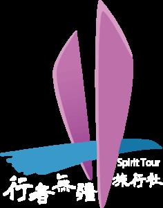 行者無疆Logo